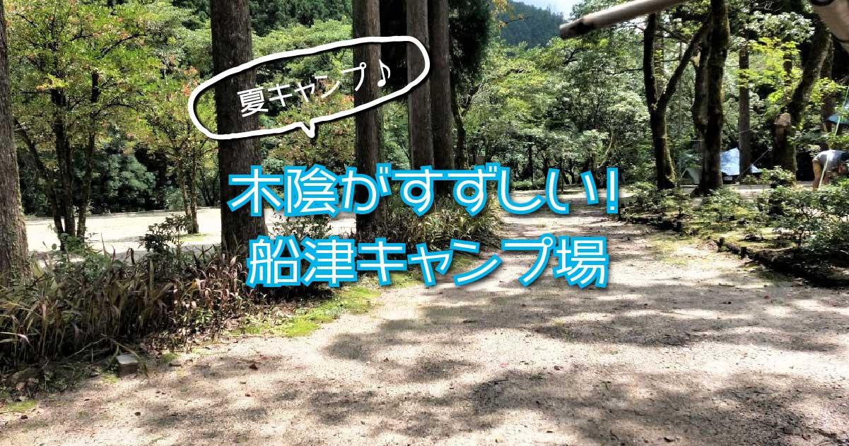 船津キャンプ場で木陰が気持ちいい夏キャンプ!【超おすすめ】