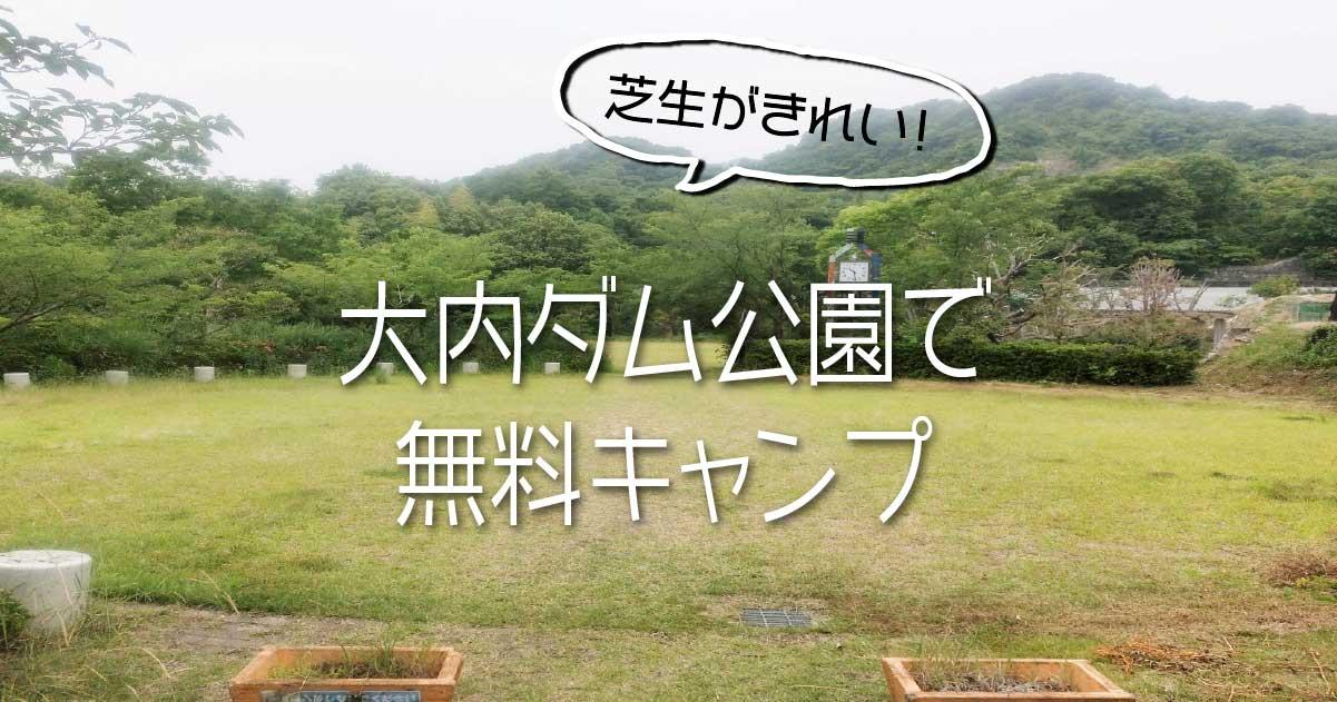 芝生が綺麗!無料でキャンプが出来る大内ダム公園【穴場】