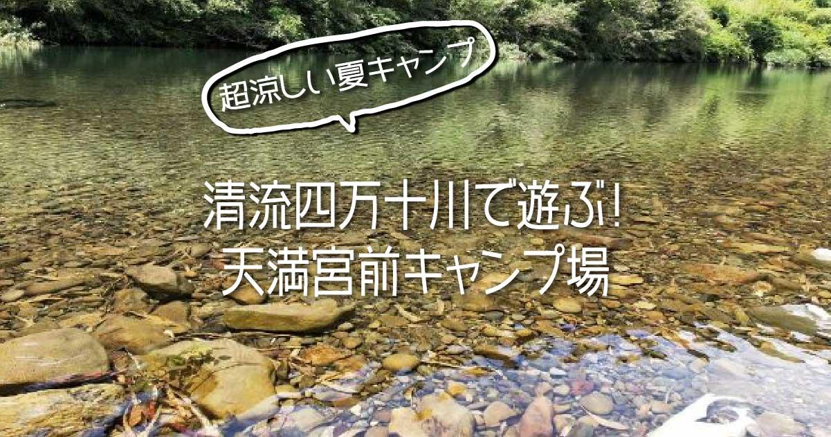 天満宮前キャンプ場で超涼しい夏キャンプ!?【初心者向け】